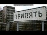 «Всё» под музыку Про Чернобыль и Припять - 26.04, суббота,01:23ч. На ЧАЭС случается крупнейшая в мире техногенная катастрофа!. Picrolla